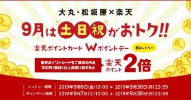 【土日祝限定】楽天ポイントカード、大丸・松坂屋でポイント2倍に