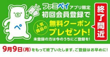 【本日終了】ファミペイアプリ、初回会員登録で人気商品の無料クーポンプレゼント