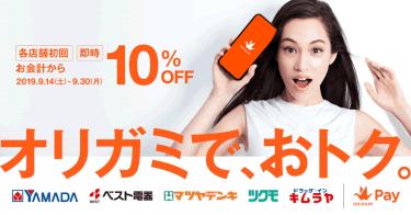 Origami Pay(オリガミペイ)、ヤマダ電機グループ各店で初回利用が10%オフに