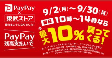 スーパーマーケット「東武ストア」でPayPay(ペイペイ)が利用可能に