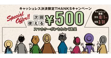 オリックスレンタカー、PayPayなどキャッシュレス決済利用で500円クーポンプレゼント