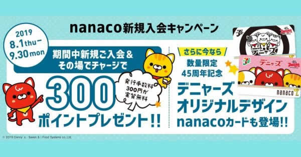 nanaco(ナナコ)、デニーズでの新規入会・チャージで300ポイントプレゼント 数量限定「デニャーズ」デザインも登場