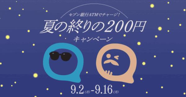 無料送金アプリpring、セブン銀行ATMからの現金チャージで200円プレゼント