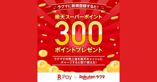 フリマアプリのラクマ、新規登録で楽天スーパーポイント300ポイントプレゼント