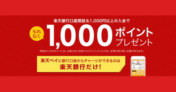 楽天銀行、新規口座開設と1,000円以上入金で楽天スーパーポイントプレゼント