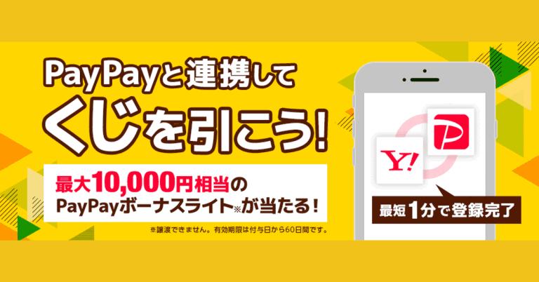 Yahoo!ズバトク、PayPay(ペイペイ)最大1万円分が当たるくじを実地中