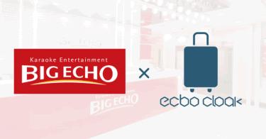 荷物預かりのシェアリング「ecbo cloak」、大阪エリアの「ビッグエコー」で利用可能に