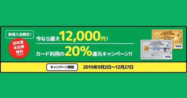 三井住友カード、新規入会者限定で20%還元 最大12,000円まで