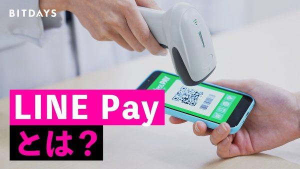 LINE Payとは?使い方やチャージ方法、使える店舗など基本情報を紹介【動画】
