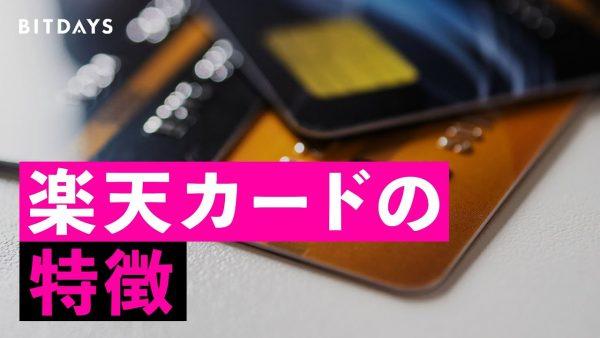 楽天カードの特徴は?メリットやお得な使い方を徹底解説!【動画】