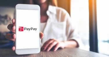 PayPayで毎日の生活がもっとお得に!