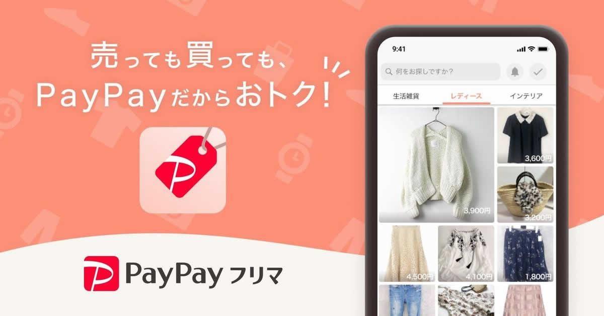 paypay モール yahoo ショッピング 違い