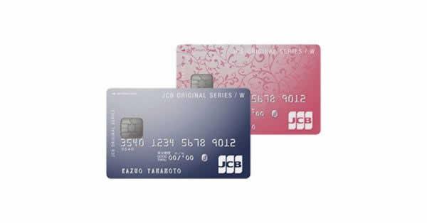JCB CARD W、新規入会でポイント4倍に 9月30日まで