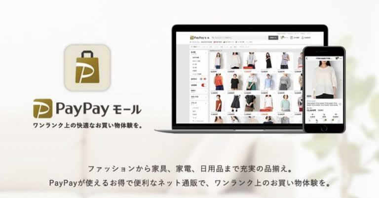 家具・インテリア通販のシマホネット、「PayPayモール」に出店へ