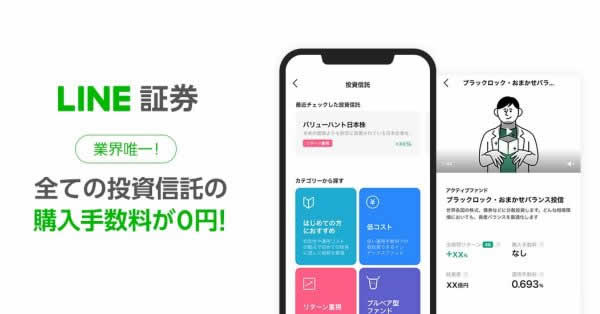 LINE証券、投資信託の取扱い開始 購入手数料はすべて0円