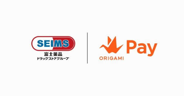 Origami Pay、ドラッグセイムスなど富士薬品グループで利用可能に