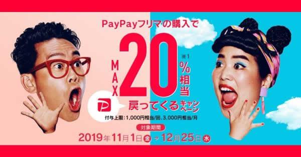 PayPayフリマ、商品購入で最大20%還元中