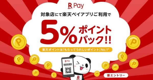 【11月限定】楽天ペイがワタミグループ、富士薬品グループで5%還元