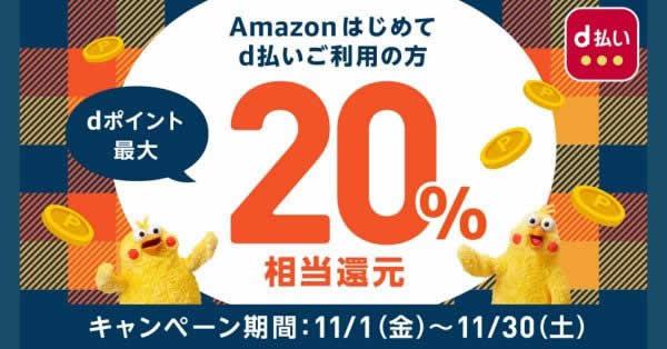 【本日終了】d払い、Amazonでの初回利用でポイント最大20%還元