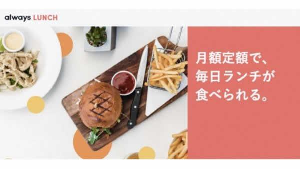 ランチ・ドリンクのサブスク「always LUNCH/DRINK」、大阪・中央区と福岡・博多区でサービス開始