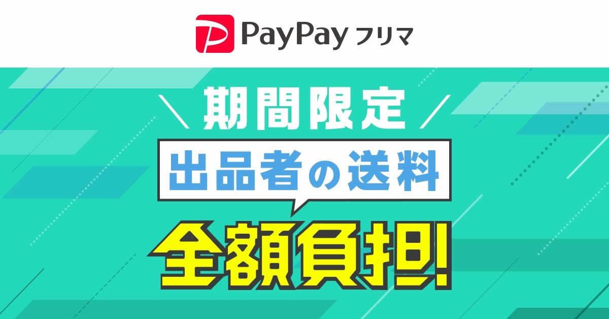 【11月17日まで】PayPayフリマ、出品時の送料を全額負担 送料0円キャンペーン