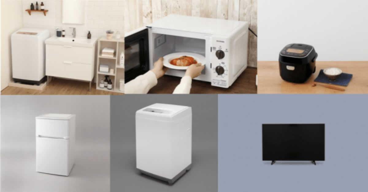 家具・家電のサブスクsubsclife、アイリスオーヤマの製品を取扱い開始 洗濯機、テレビ、冷蔵庫など