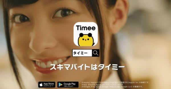 ワークシェアアプリのタイミー、橋本環奈出演のテレビCMを初放映