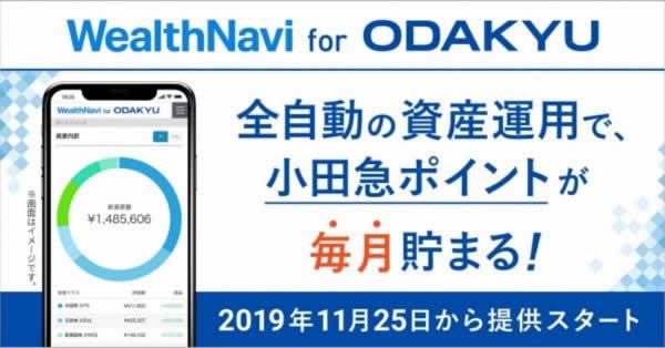 ロボアドバイザーのウェルスナビ、小田急ポイントが貯まる「WealthNavi for ODAKYU」開始