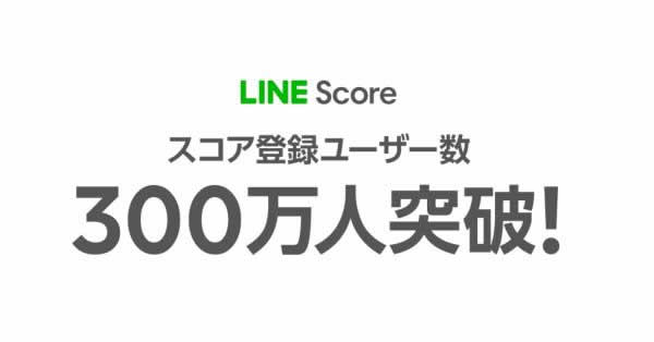 LINE Score、登録ユーザーが300万人突破 「外部サービスでスコア活用したい」約7割