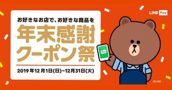LINE Payがセブンイレブン、くら寿司、TSUTAYAなどで使える無料・割引クーポンをプレゼント