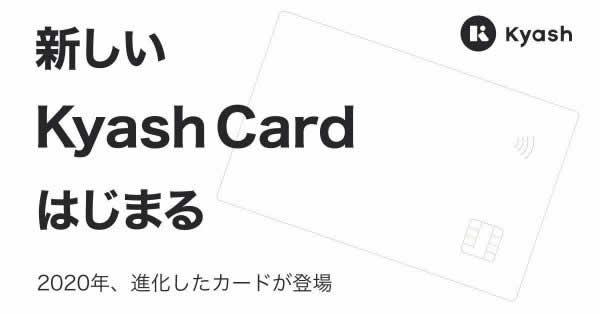 Kyash(キャッシュ)、新「Kyash Card」を2020年発行へ ICチップ・非接触決済搭載か