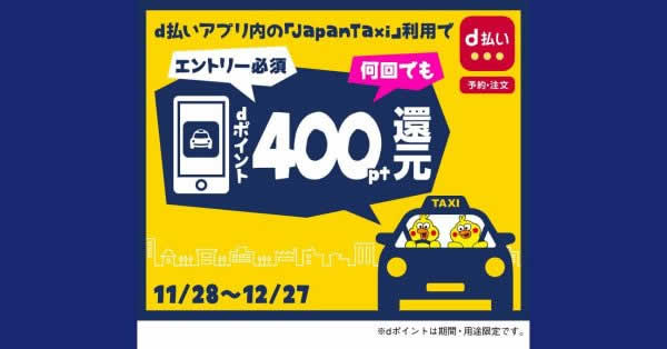 d払い、アプリ内「JapanTaxi」の予約・決済で400ポイント還元
