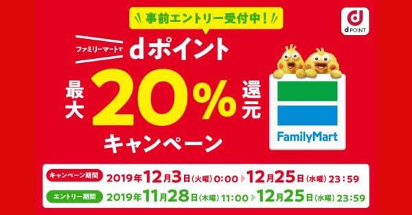 dポイント、ファミリーマートで最大20%還元 12月3日開始