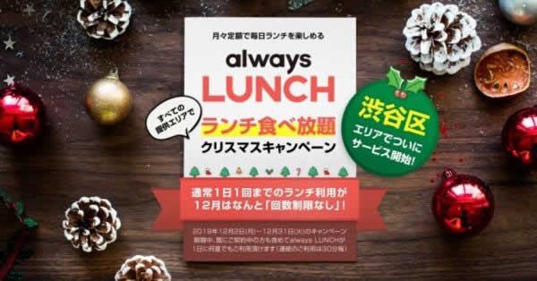 ランチ・ドリンクのサブスク「always LUNCH/DRINK」、渋谷で開始へ 12月は利用回数無制限に
