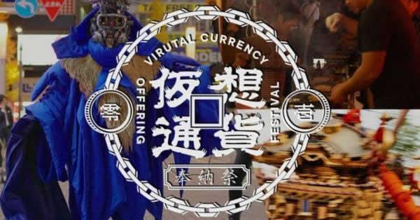 ビットコインで奉納「仮想通貨奉納祭」、中野区の川島商店街で開催へ