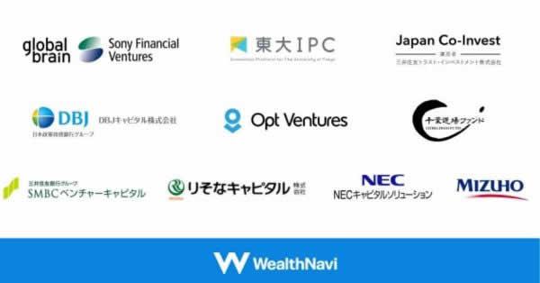ロボアドバイザー「WealthNavi」のウェルスナビが約41億円を資金調達
