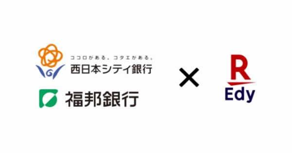 楽天Edy、アプリで西日本シティ銀行・福邦銀行からチャージ可能に