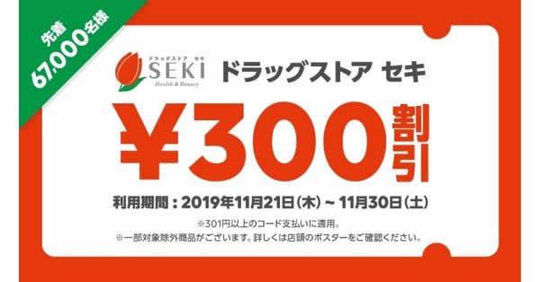 LINE Pay、ドラックストア セキで使える300円オフクーポンプレゼント