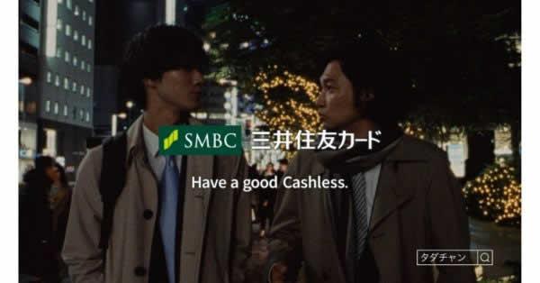 三井住友カード、抽選で最大100,000円分の買い物が無料に 「タダチャン!」のTVCMシリーズの第3弾を制作