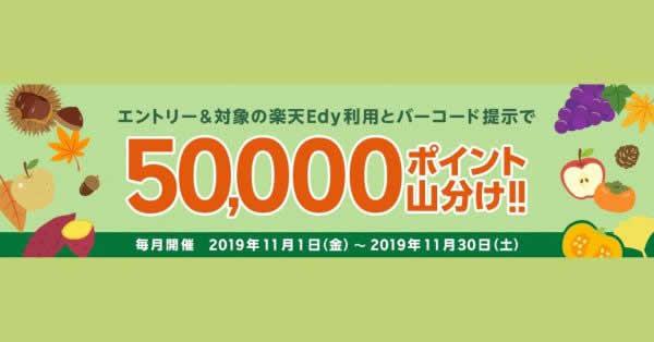 楽天Edyと楽天ポイントカード、提示で50,000ポイント山分け
