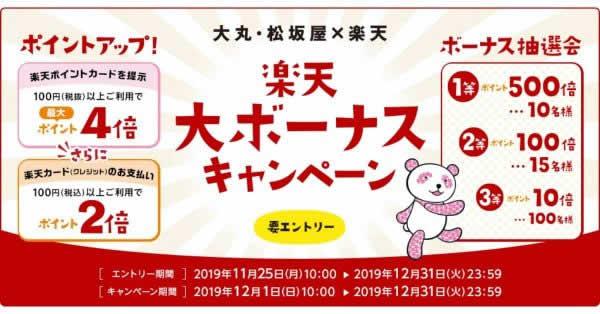 【本日開始】楽天スーパーポイント、大丸・松坂屋にて最大4倍に