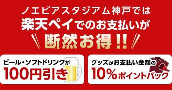 楽天ペイ、ノエビアスタジアム神戸でドリンク100円オフに グッズ購入で10%還元