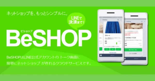 LINEのチャット上で使えるネットショップ機能「BeSHOP(ビショップ)」をリリース
