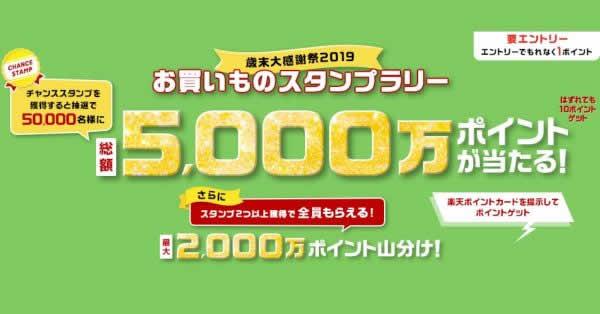 楽天スーパーポイント、総額5,000万ポイントが当たるお買い物スタンプラリー開催中