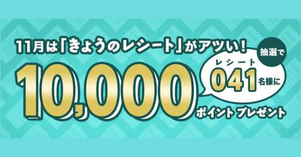 Rakuten Pasha、レシートを送ると抽選で41名に10,000ポイントプレゼント