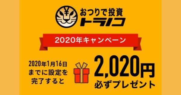 トラノコ、登録手続き完了で2,020円がもらえるキャンペーンを実施中