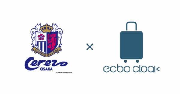 荷物預かりのシェアリングサービスecbo cloak、セレッソ大阪の選手サイン入りグッズを抽選で5名にプレゼント