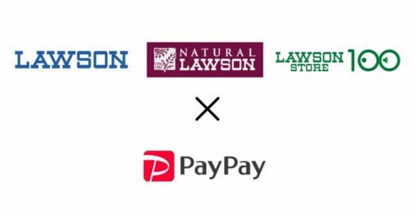 【1月21日から】PayPay、ローソンで最大10%還元