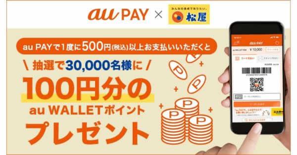 au PAY、松屋フーズ店舗で100円分のau WALLETポイントを抽選30,000名にプレゼント