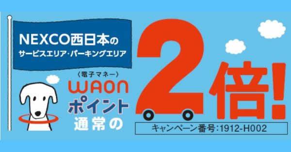 電子マネーWAON、NEXCO西日本のSA・PAでポイント2倍に